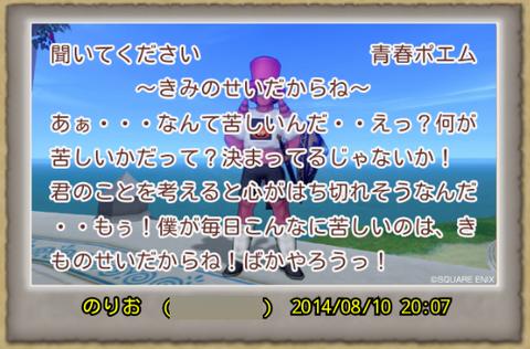 Screenshot_2014-08-10-22-13-50