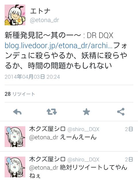 Screenshot_2014-04-06-20-25-56
