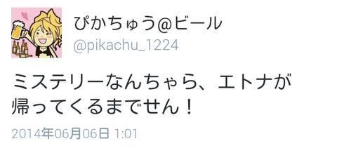 Screenshot_2014-06-06-09-04-10