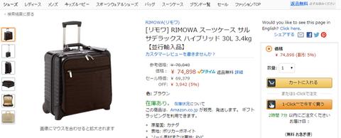 rimowa 通常ページ カート表示