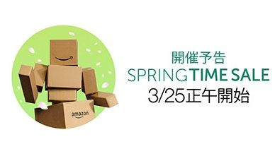 spring time sale アマゾン 春セール