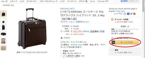 rimowa タイムセールのカート表示