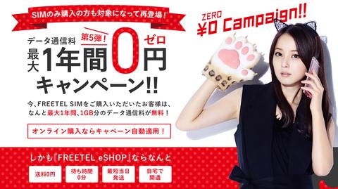 フリーテル0円キャンペーン