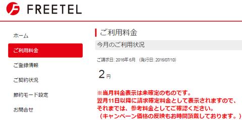 フリーテル2円