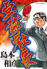 T_CO_takkyuusha_001_0001-0_2L