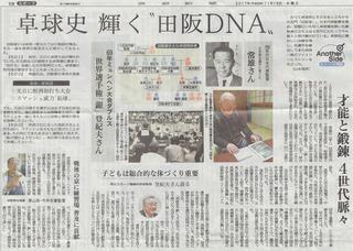 田阪(京都新聞)