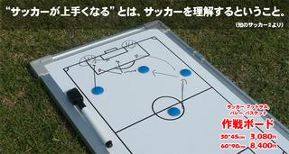 tacticsboard001