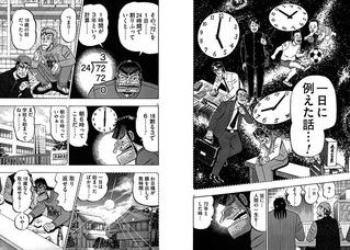 黒沢0902-horz