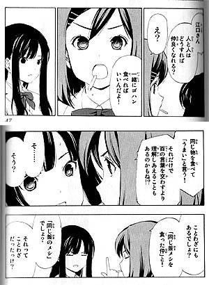 sonnamirai1-47to48