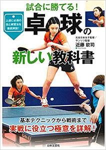 新しい卓球の教科書