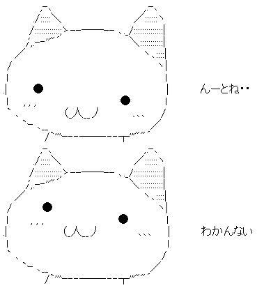 んーとね (2)