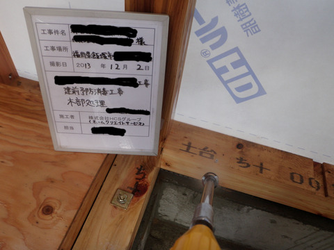 飯塚市新築シロアリ予防消毒工事2