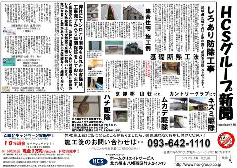 【シロアリ駆除・防除業のご紹介】(2013年秋冬版)