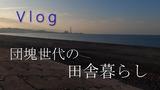 煙樹ヶ浜釣り情報・サムネ