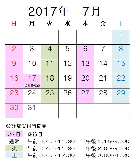 2017年7月広島県三原市歯医者歯科