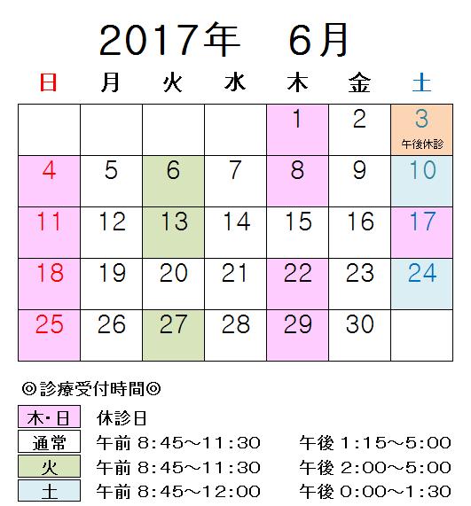 2017年6月広島県三原市歯医者歯科