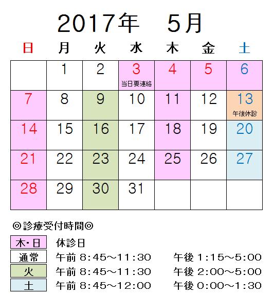 2017年5月広島県三原市歯医者歯科