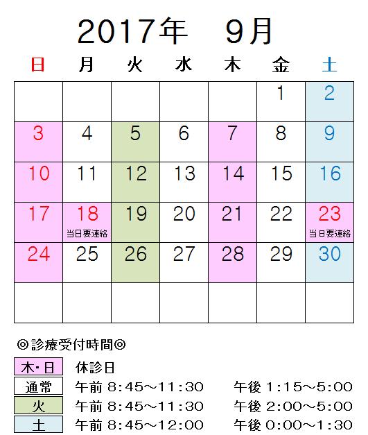 2017年9月広島県三原市歯医者歯科