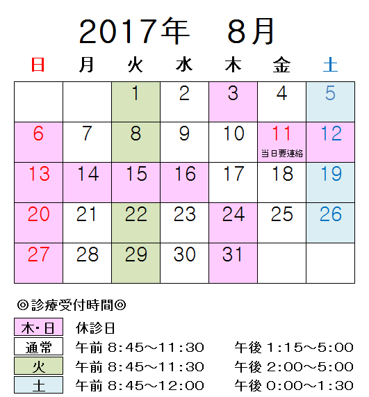2017年8月広島県三原市歯医者歯科