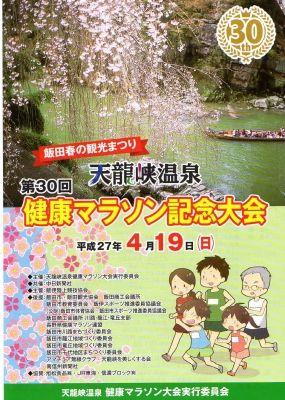天龍峡温泉健康マラソン大会