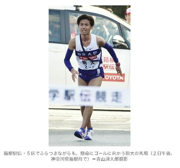 馬場翔大 脱水症状 箱根駅伝 陸上競技 駒澤大学