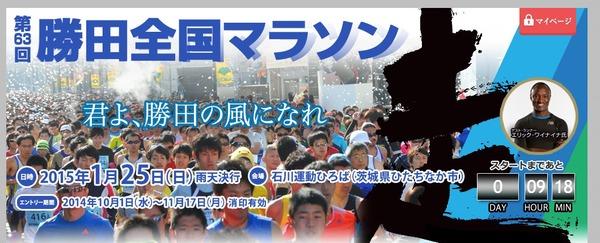 勝田全国マラソン 結果