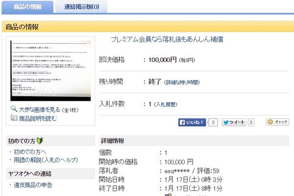 東京マラソン 転売