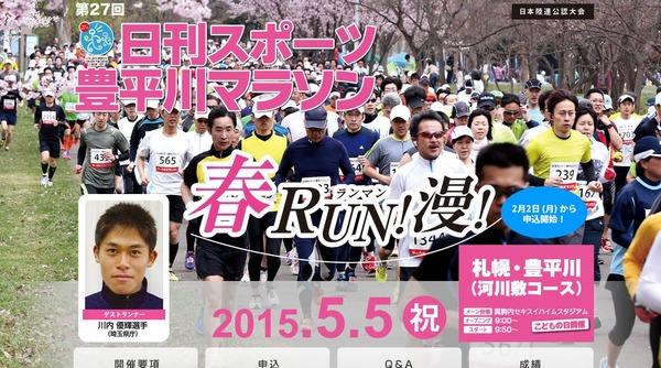 日刊スポーツ豊平川マラソン