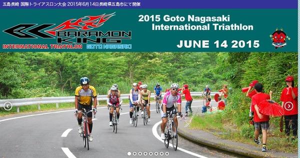 五島長崎国際トライアスロン