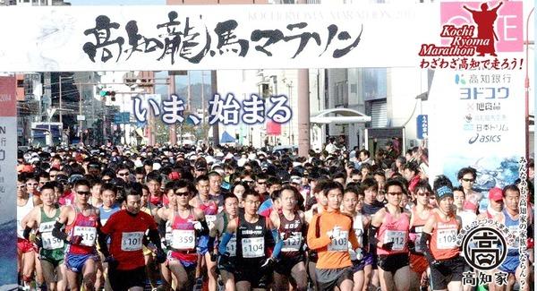 高知龍馬マラソン2015