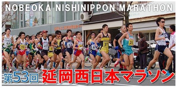 延岡西日本マラソン2015