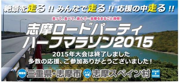 志摩ロードパーティハーフマラソン2015