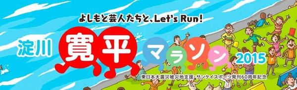 淀川寛平マラソン