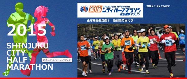 新宿シティハーフマラソン