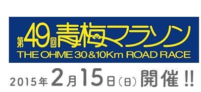 青梅マラソン2015
