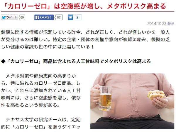 カロリーゼロ 食品 ダイエット 肥満 太る