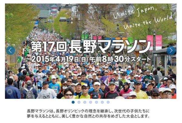 明日長野マラソン