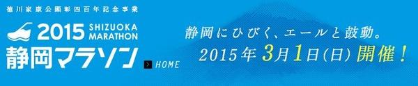 静岡マラソン2015