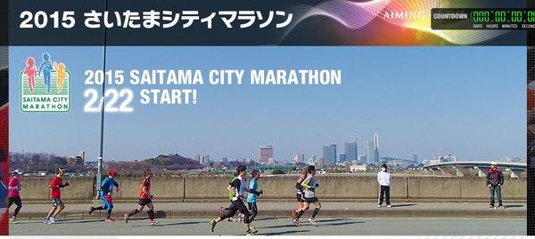 さいたまシティマラソン2015