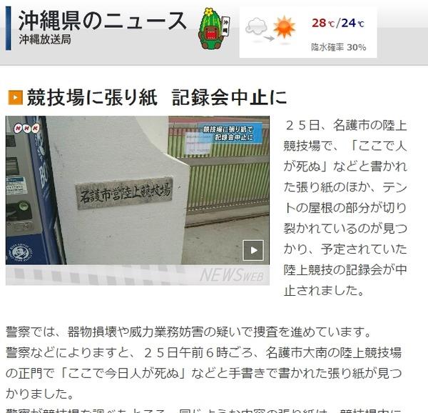 沖縄 名護市営陸上競技場 事件 張り紙