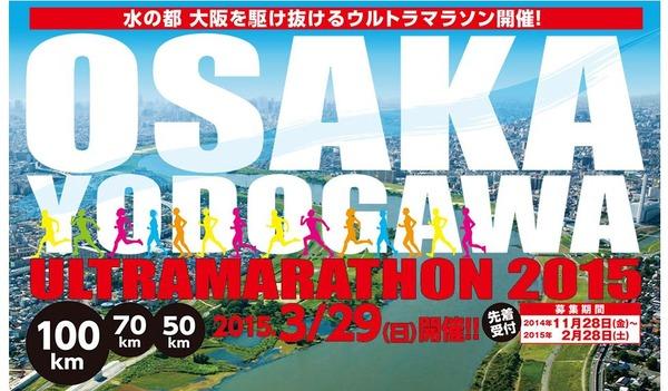 OSAKA淀川ウルトラ マラソン