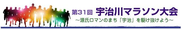 宇治川マラソン2015