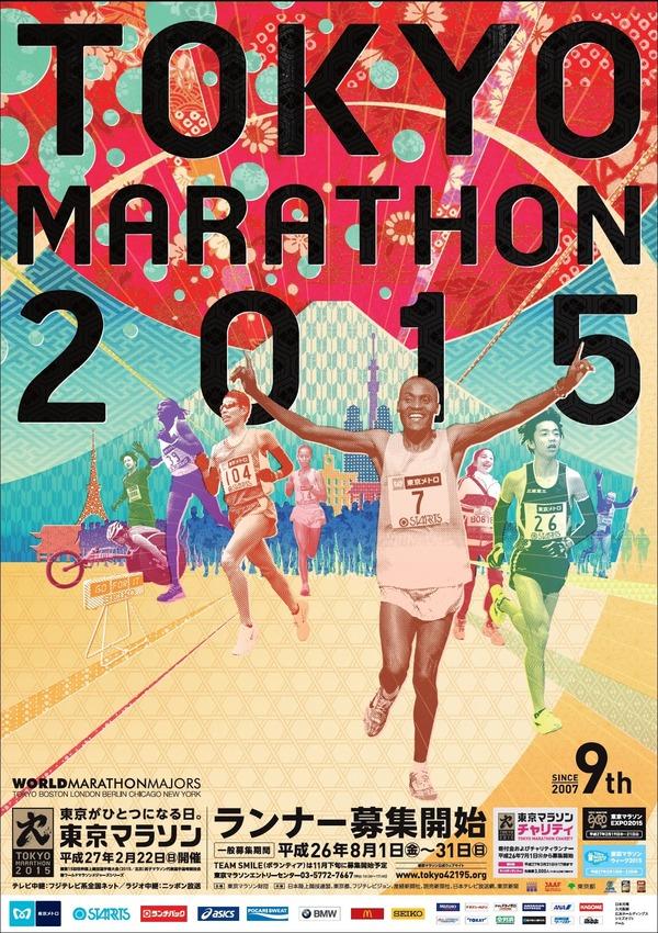 東京マラソン 2015 テロ イスラム国