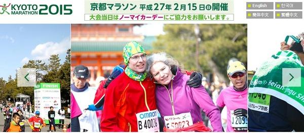 京都マラソン 陸上 観光 初心者 評判