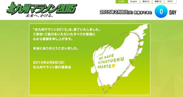 WS000004北九州マラソン2015