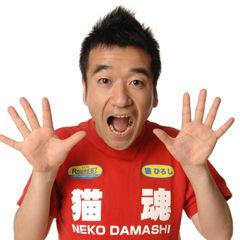 猫ひろし 東京マラソン 2015