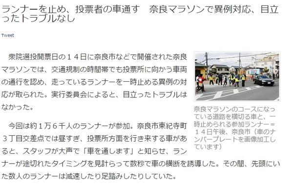 奈良マラソン 選挙 交通規制