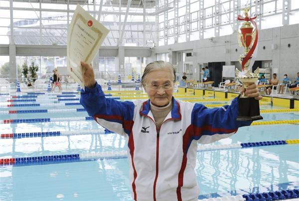 水泳 100歳
