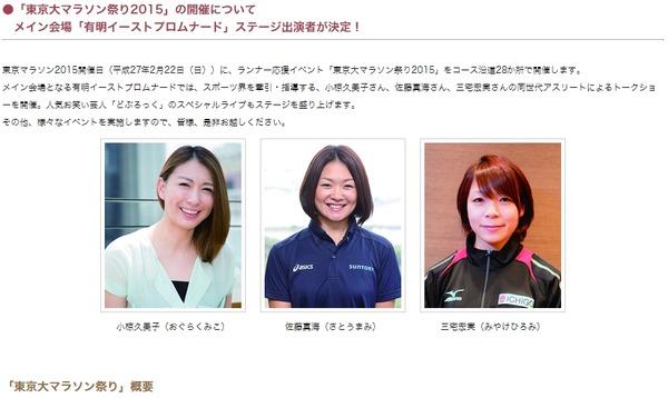 東京マラソン お祭り ゴール