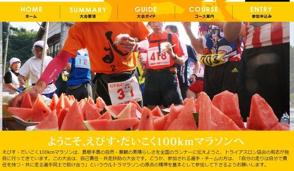 えびす・だいこく100kmマラソン